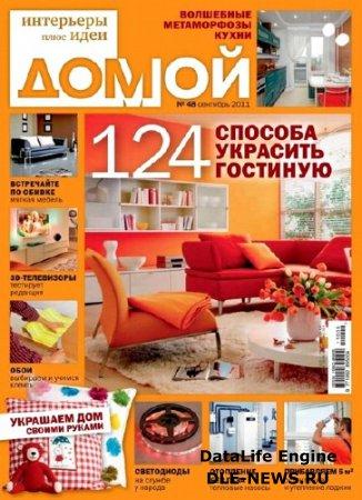 Домой. Интерьеры плюс идеи №9 (сентябрь 2011)